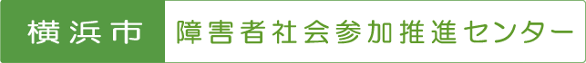 公益社団法人横浜市身体障害者団体連合会