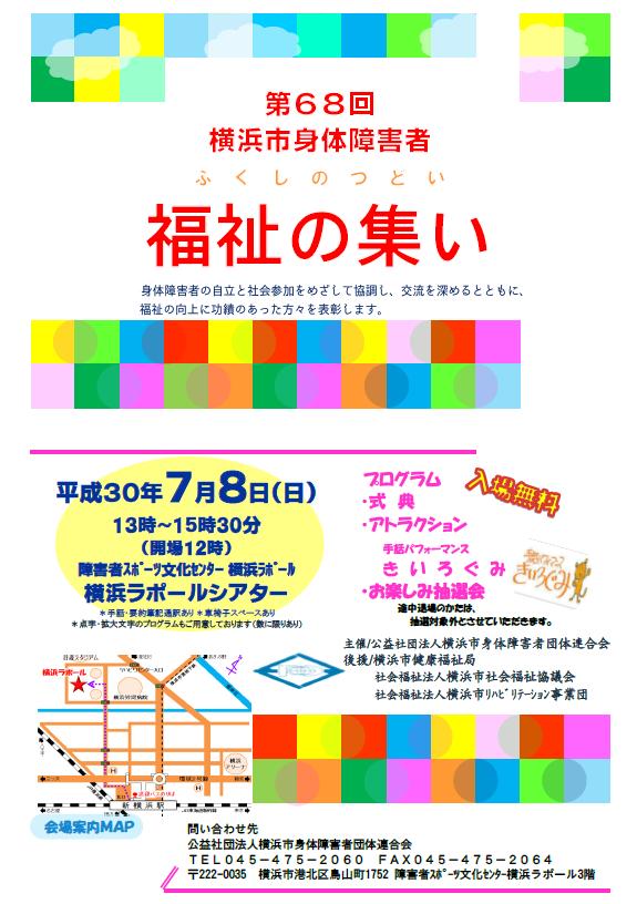 第68回 横浜市身体障害者 福祉の集い